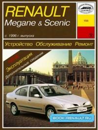 Руководство по ремонту Renault Megane / Scenic