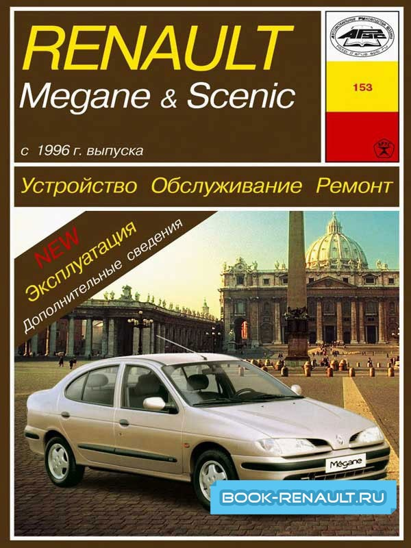 Renault scenic 1 руководство по эксплуатации
