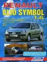 Руководство по ремонту Renault  Clio 2 / Symbol