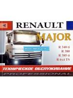 Инструкция по эксплуатации, техническое обслуживание Renault Major