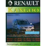 Руководство по ремонту Renault Kangoo. Модели с 1997 года выпуска, оборудованные бензиновыми и дизельными двигателями