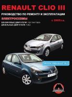 Руководство по ремонту Renault Clio 3