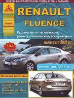 Руководство по ремонту Renault Fluence