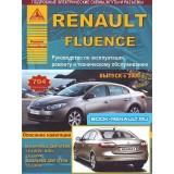 Руководство по ремонту Renault Fluence. Модели с 2009 года выпуска, оборудованные бензиновыми и дизельными двигателями.