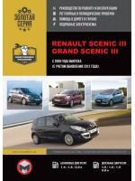 Руководство по ремонту Renault Scenic / Grand Scenic