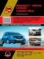 Руководство по ремонту Renault / Dacia Logan / Logan MCV
