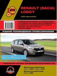 Руководство по ремонту Renault / Dacia Lodgy