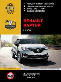Руководство по ремонту Renault Kaptur