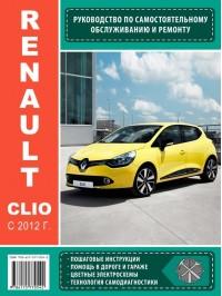 Руководство по ремонту Renault Clio