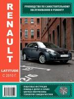 Руководство по ремонту Renault Latitude