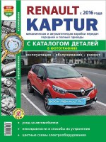 Руководство по ремонту и каталог деталей  Renault Kaptur