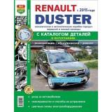 Руководство по ремонту и каталог деталей Renault Duster. Модели с 2015 года выпуска, оборудованные бензиновыми двигателями.