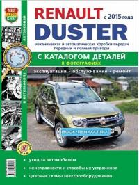 Руководство по ремонту и каталог деталей Renault Duster