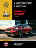 Руководство по ремонту Renault Arkana