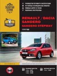 Руководство по ремонту Renault Sandero / Dacia Sandero / Sandero StepWay
