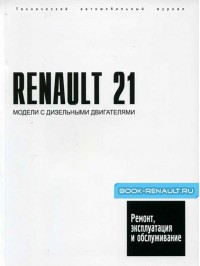 Руководство по ремонту Renault 21