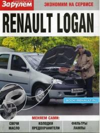Инструкция по эксплуатации, техническое обслуживание Renault Logan