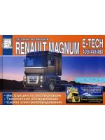 Инструкция по эксплуатации, техническое обслуживание Renault Magnum E-Tech