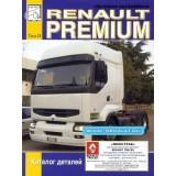 Каталог запасных частей Renault Premium