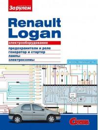 Руководство по ремонту электрооборудования Renault Logan