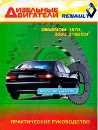 Руководство по ремонту и техническому обслуживанию двигателей Renault / 1870 / 2068 / 2188