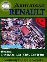 Руководство по ремонту и техническому обслуживанию двигателей Renault K4J / K4M / F4R