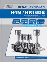 Руководство по ремонту и техническому обслуживанию двигателей Renault H4M