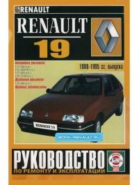 Руководство по ремонту Renault 19
