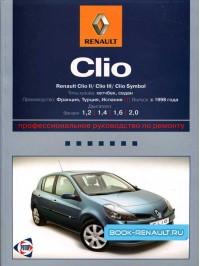 Руководство по ремонту Renault Clio 2 / Clio 3