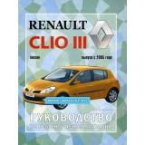 Руководство по ремонту Renault Clio 2 / Clio 3. Модели с 2005 года выпуска, оборудованные бензиновыми двигателями