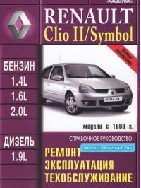 Руководство по ремонту Renault Clio / Clio 2 / Symbol