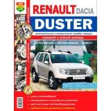 Руководство по ремонту Renault Duster / Dacia Duster. Модели с 2011 года выпуска, оборудованные бензиновыми и дизельными двигателями.