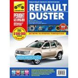 Руководство по ремонту Renault Duster в цветных фотографиях. Модели с 2009 года, оборудованные бензиновыми двигателями
