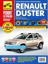 Руководство по ремонту Renault Duster в цветных фотографиях