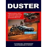 Руководство по ремонту Renault Duster. Модели с 2010 года выпуска, оборудованные бензиновыми и дизельными двигателями.
