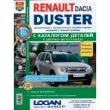 Руководство по ремонту в цветных фотографиях, инструкция по эксплуатации Renault Duster / Dacia Duster. Модели с 2011 года выпуска, оборудованные бензиновыми и дизельными двигателями.