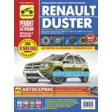 Руководство по ремонту Renault Duster в цветных фотографиях. Модели с 2011 года (рестайлинг с 2015), оборудованные бензиновыми двигателями