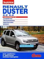 Руководство по ремонту Renault Duster