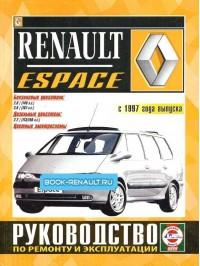 Руководство по ремонту Renault Espace