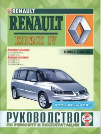 Руководство по ремонту Renault Espace IV