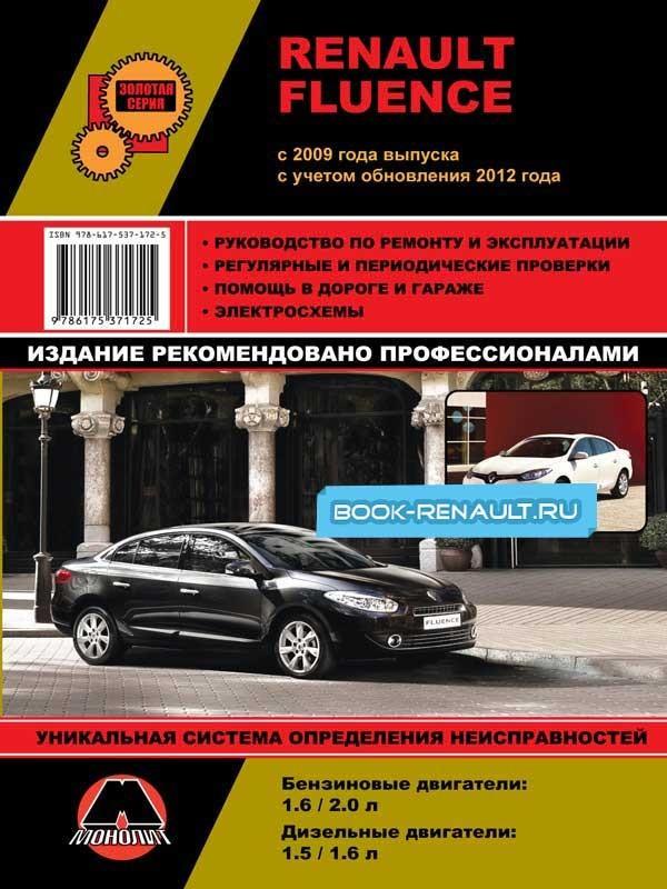 книга по ремонту рено флюенс 2012 скачать бесплатно