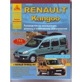 Руководство по ремонту Renault Kangoo. Модели с 1997 по 2005 год выпуска, оборудованные бензиновыми и дизельными двигателями