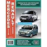 Руководство по ремонту Renault Kangoo. Модели с 2013 года, оборудованные бензиновыми и дизельными двигателями