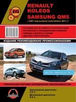 Руководство по ремонту Renault Koleos / Samsung QM5