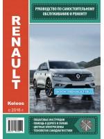 Руководство по ремонту Renault Koleos