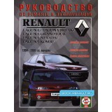 Руководство по ремонту Renault Laguna / Laguna Break / Laguna Nevada / Laguna Comby. Модели с 1994 по 2001 год выпуска, оборудованные бензиновыми и дизельными двигателями