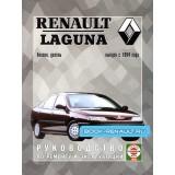 Руководство по ремонту Renault Laguna. Модели с 1994 года выпуска, оборудованные бензиновыми двигателями