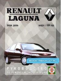 Руководство по ремонту Renault Laguna