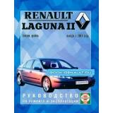 Руководство по ремонту Renault Laguna II. Модели с 2001 года выпуска, оборудованные бензиновыми и дизельными двигателями