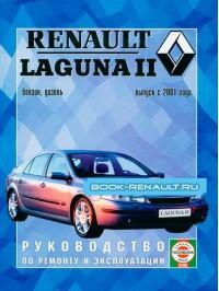 Руководство по ремонту Renault Laguna II